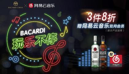 BACARDI x 网易云音乐