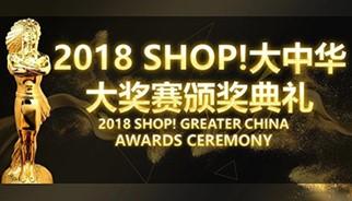 SHOP! GREATER CHINA AWARD 2018