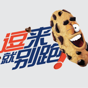 TLC Marketing FMCG campaign Chips Ahoy China